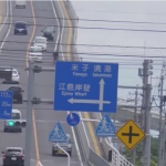 Japan's Most Terrifying Bridge: Eshima Ohashi